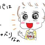 イタリアと日本のハーフ1歳8カ月の男の子はどれくらいしゃべれるのか
