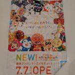 お盆に1歳9か月の息子を連れて横浜のアンパンマンミュージアムに行ってきました